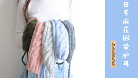 【K040】knits乐编—日系麻花绑带护耳 编织教学视频