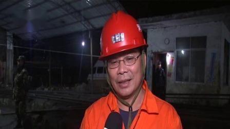 新闻30分 2019 广西:南丹一矿业公司冒顶事故 救援难度大 救援队第四次下井作业