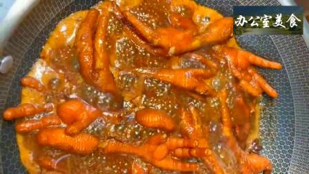 家庭版红烧鸡爪做法,特别的好吃,做法很简单