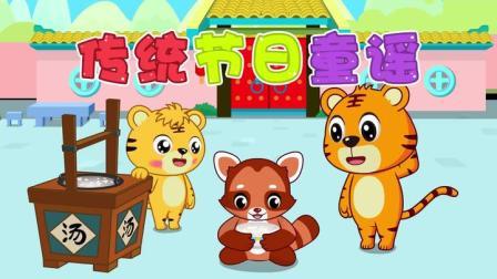 贝乐虎儿歌混剪《传统节日童谣》听儿歌,认知中国传统节日习俗
