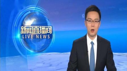 新闻直播间 2019 四川遂宁:被马蜂蜇伤 置换血浆3万毫升后获救