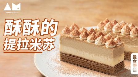 【曼食慢语】提拉米苏也可以酥酥的?一口五层滋味超满足~