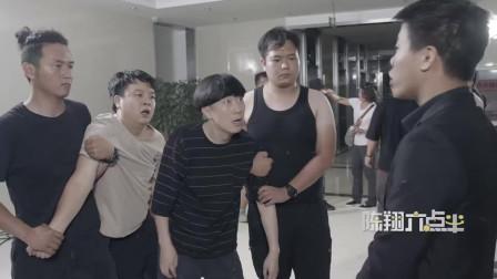 陳翔六點半這工作1秒掙600兩小伙被套路了還美滋滋數錢