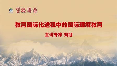 望县讲堂-教育国际化进程中的国际理解教育-刘旭2
