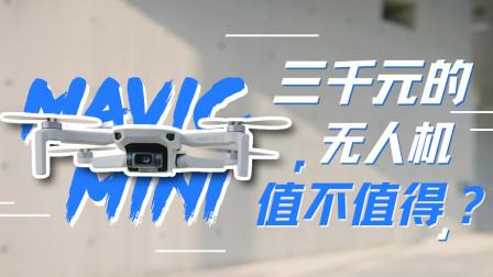 【影视飓风】Mavic Mini 评测:会飞的手机? !