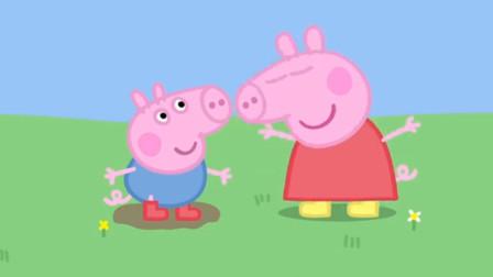 小猪佩奇与乔治一起玩儿童卡通简笔画