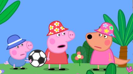 小猪乔治喜欢玩球,他和小猪佩奇来找袋鼠凯莉玩球 简笔画