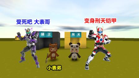 迷你世界:我是刑天铠甲,小表弟是铺将王,究竟谁比较厉害?