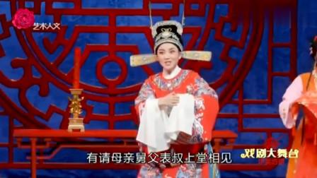 越剧《团圆之后·金榜题名传花烛》 尹派传人陈丽宇演唱 好听好看!