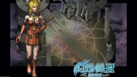 [二佬解说]PC幻世录2-魔神战争 通关流程02