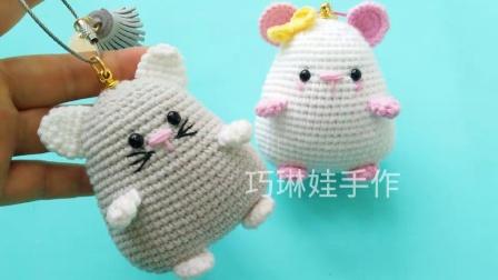 巧琳娃手作小老鼠钩针玩偶手工编织款式