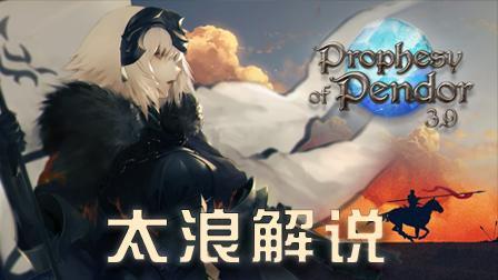 【太浪】潘德的预言3.9 娱乐解说 136 脸真疼长河镇