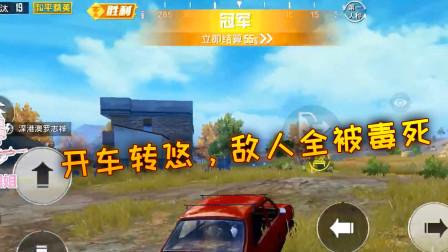 和平精英:决赛圈妹纸开车转悠,敌人全被毒死,送我吃鸡?