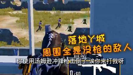 和平精英:落地Y城,周围全是没枪的敌人!太便宜我了,连灭一大窝!