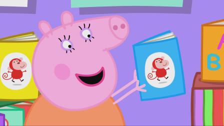 儿童简笔画,小猪佩奇,猪妈妈找到了一本红猴子睡前故事书
