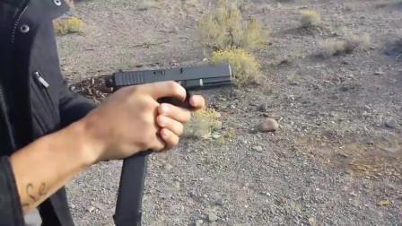 射速极快的全自动格洛克17式手枪,一梭子弹一秒就给打完了!