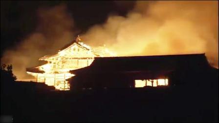 日本冲绳首里城大火 正殿、北殿和南殿被完全烧毁