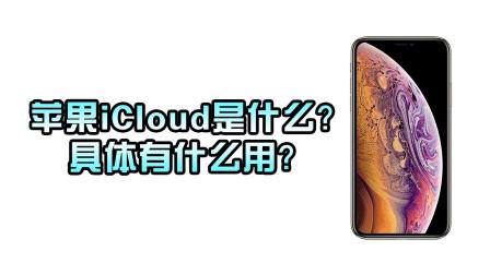 苹果的iCloud是什么?到底有什么用?你确定知道这些功能吗?