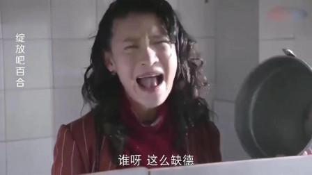 绽放吧百合:小三上厕所,大妈拎起水桶往里泼,让你在耍坏心眼!