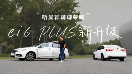 新出行试车丨听吴颖聊聊荣威ei6 PLUS的新升级-新出行视频