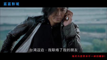山鸡在台湾被人欺负,陈浩南打电话叫香港洪兴支援,实在霸气!