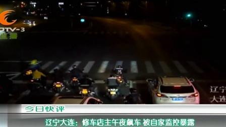 多人深夜骑摩托飙车,其中一修车店店主被查,被自家监控暴露