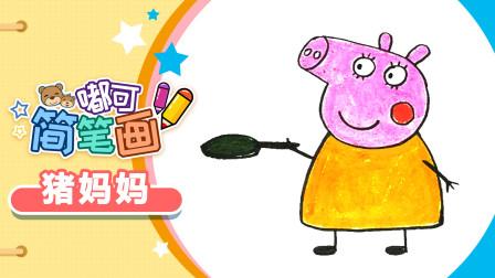 小猪佩奇猪妈妈简笔画