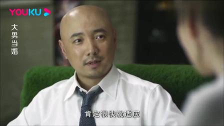 男大当婚:穷小子去面试被回绝了,总裁女友直接提拔他!