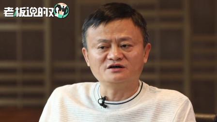 马云:中国内需潜力依然巨大!中国的消费根本还没有开始被挖掘