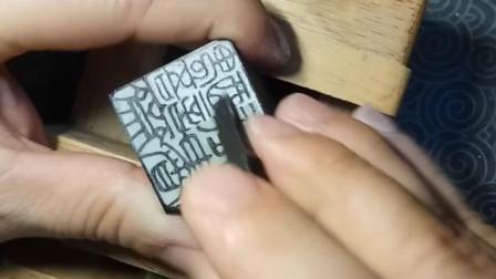 篆刻创作实例14朱文藏书章创作练习之2