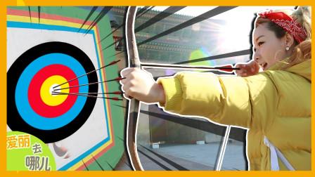 [爱丽去哪儿] 首次挑战射箭比赛的爱丽~赌上炸鸡去对决吧   爱丽去哪儿