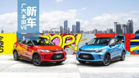 广汽Honda首款纯电动SUV VE-1上市 ,补贴后售价15.98万起
