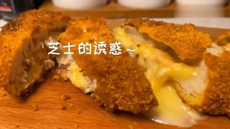 美味酥脆的爆浆芝士鸡排,来自芝士的诱惑,太好吃了