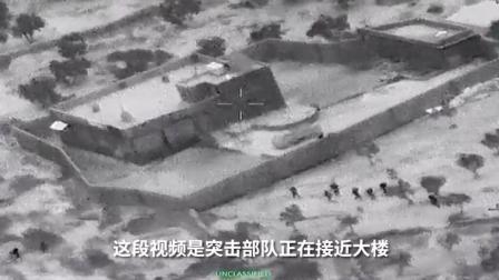 细节曝光!五角大楼展示消灭巴格达迪行动首段视频