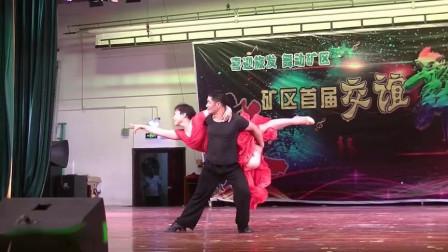 《传奇》舞动矿区交谊舞四步,舞出精彩,舞出精湛技艺