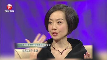 周慧敏称如果没有那个事情的话,她可能跟倪震也不会结婚!