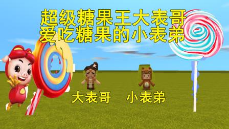 迷你世界:大表哥化身糖果王,无敌大棒棒糖,小表弟看见就馋了!