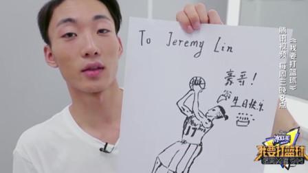 《我要打篮球》白晶为林书豪送上简笔画做生日礼物,小哥哥也太有才了吧~