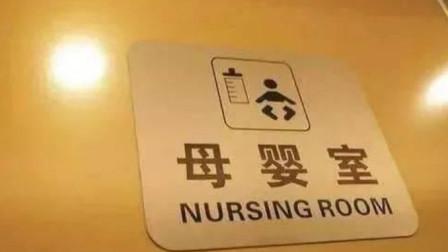 广州:六类场所不设母婴室将被罚款