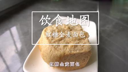 松软红糖全麦面包的简单做法,不用揉出手套膜,健康易上手
