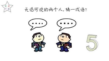 看图猜成语:无话可说的两个人,猜一成语?