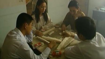 老婆和仨男人通宵打麻将,丈夫桌底下捡牌,竟发现妻子背叛了自己