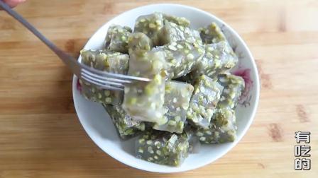 绿豆糕最简单好吃的做法,筷子一搅,香甜细腻,学会不用出去买了