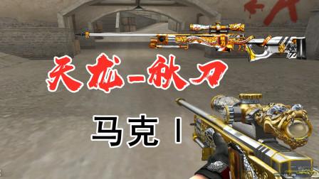 CF:第一代秋刀定制版天龙新鲜出炉,你喜欢吗?
