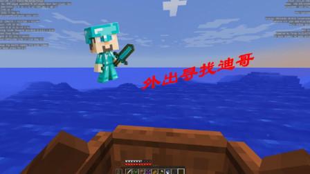 我的世界多人联机48:出海寻找迪哥,半路被水怪拉下了水