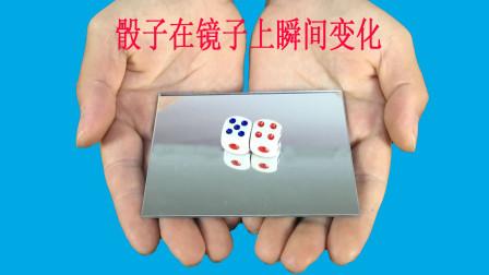 刘谦表演的骰子幻觉,被忽悠了10多年的魔术,现在为你揭秘
