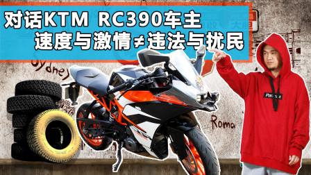 6万钱二选一,KTM RC390和二手飞度,谁更值得买?
