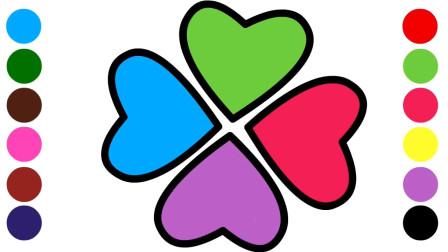 简单漂亮的爱心四叶草儿童早教视频 儿童美术画 简单易上手