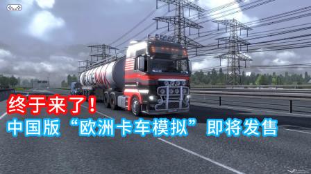 """游戏预告:中国版""""欧洲卡车模拟2""""即将发售"""