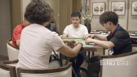 陳翔六點半小伙賣掉父母養老房去賭博一把牌狂輸三十萬